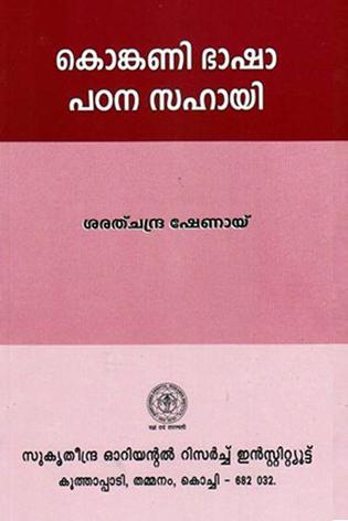 Konkani Bhasha Pathana Sahayi