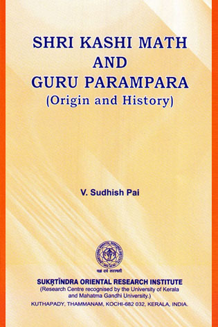 Shri Kashi Math and Guru Parampara - Origin and History