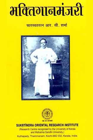 Bhaktiganamanjari