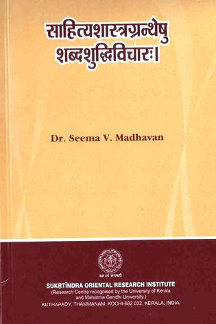 Sahitya sastragranthesu Sabdasudhivicarah