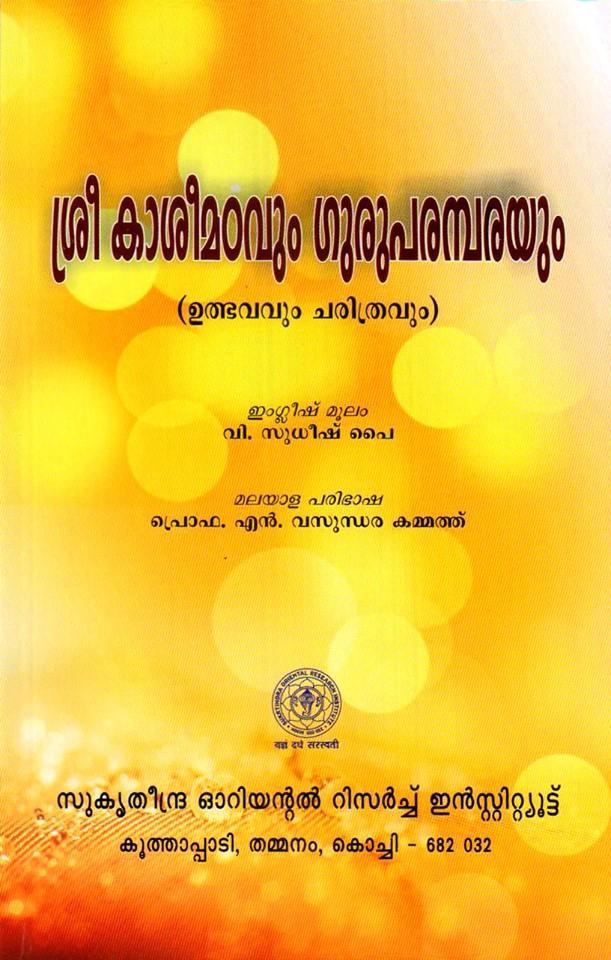 Shri Kashi Mathavum Guruparamparayum : Utbhavavum Charitravum