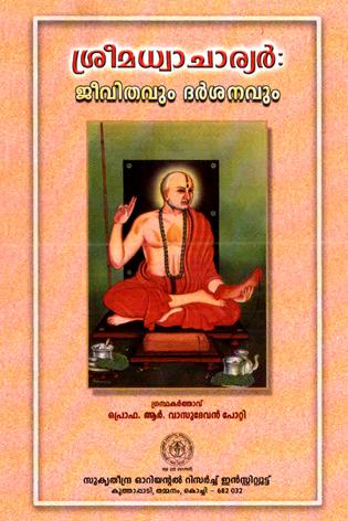 Sri Madhvacharyar Jivitavum Darsanavum