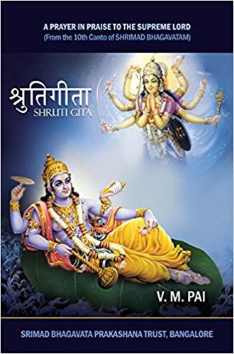 Shruti Gita