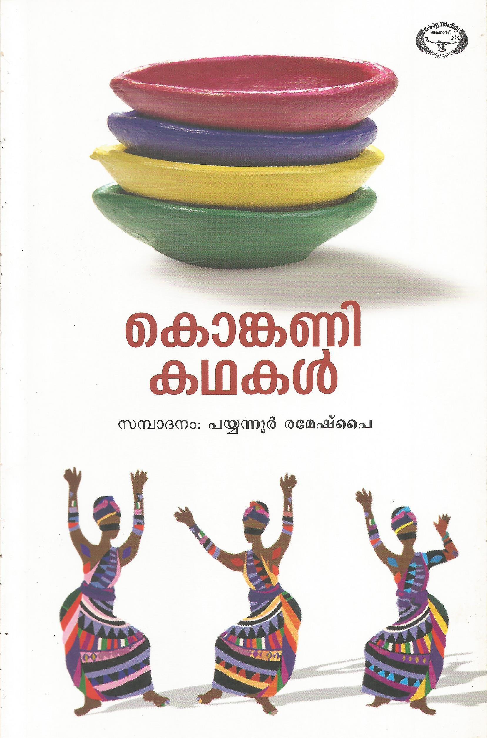 Konkani Kathakal 1st Edition