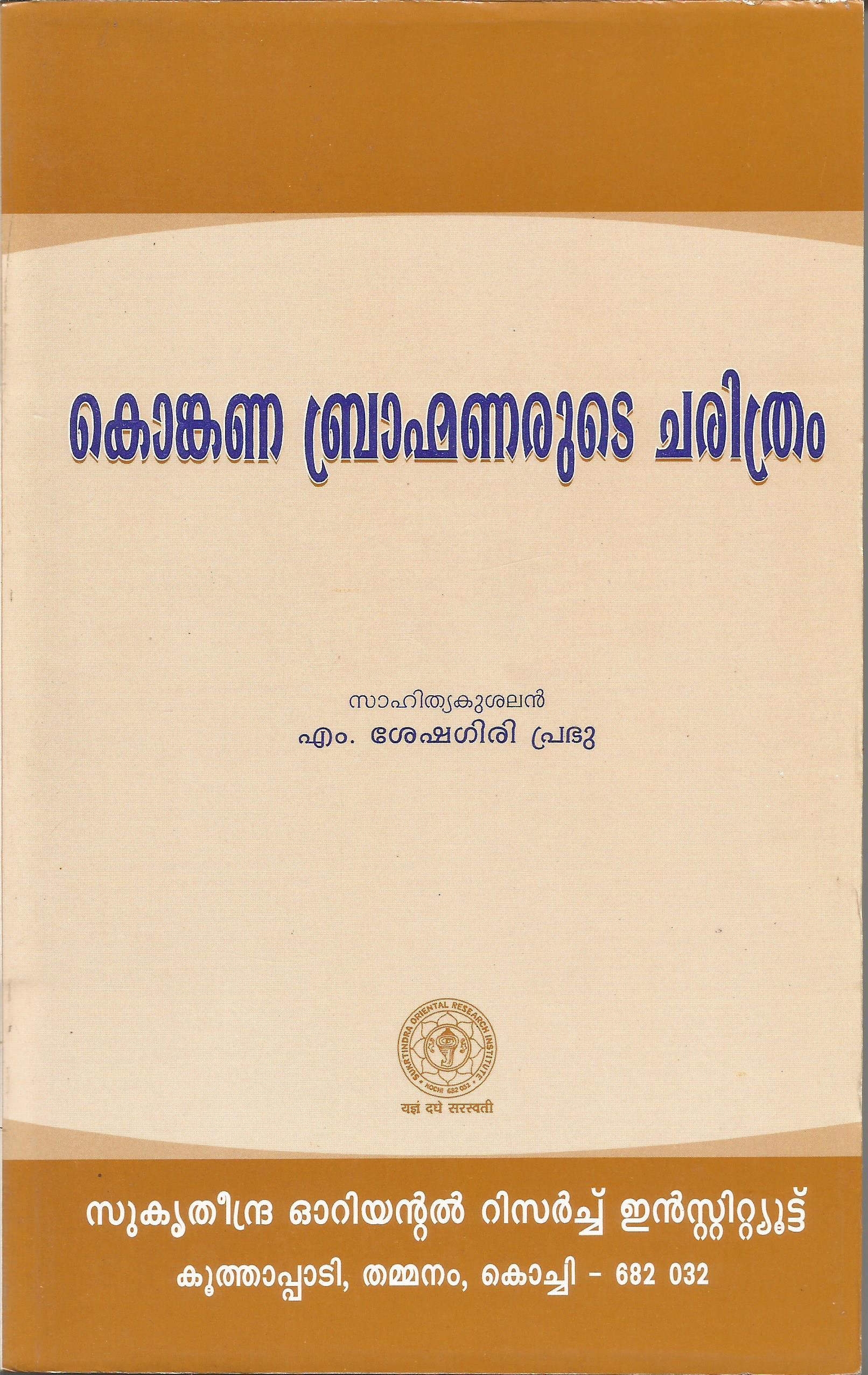 Konkana Brahmanarude Charitram