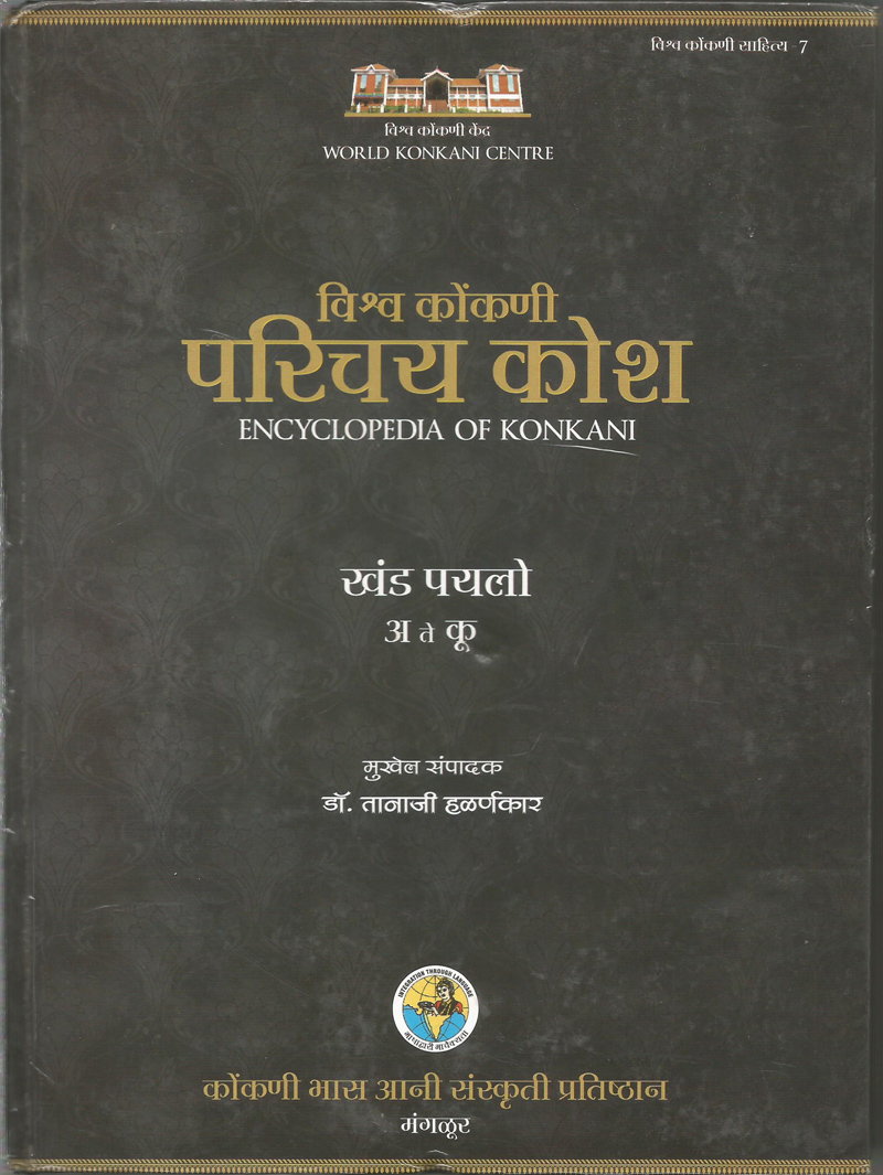 ENCYCLOPEDIA PART 1 (Konkani)