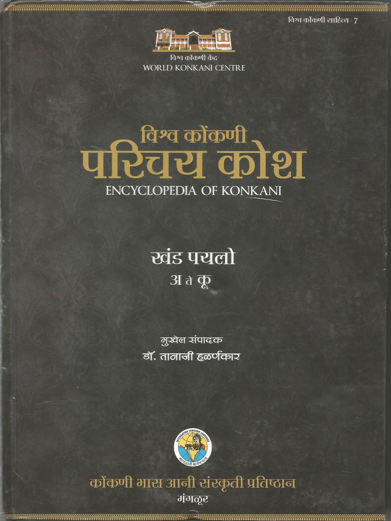ENCYCLOPEDIA PART 1 (Konkani)