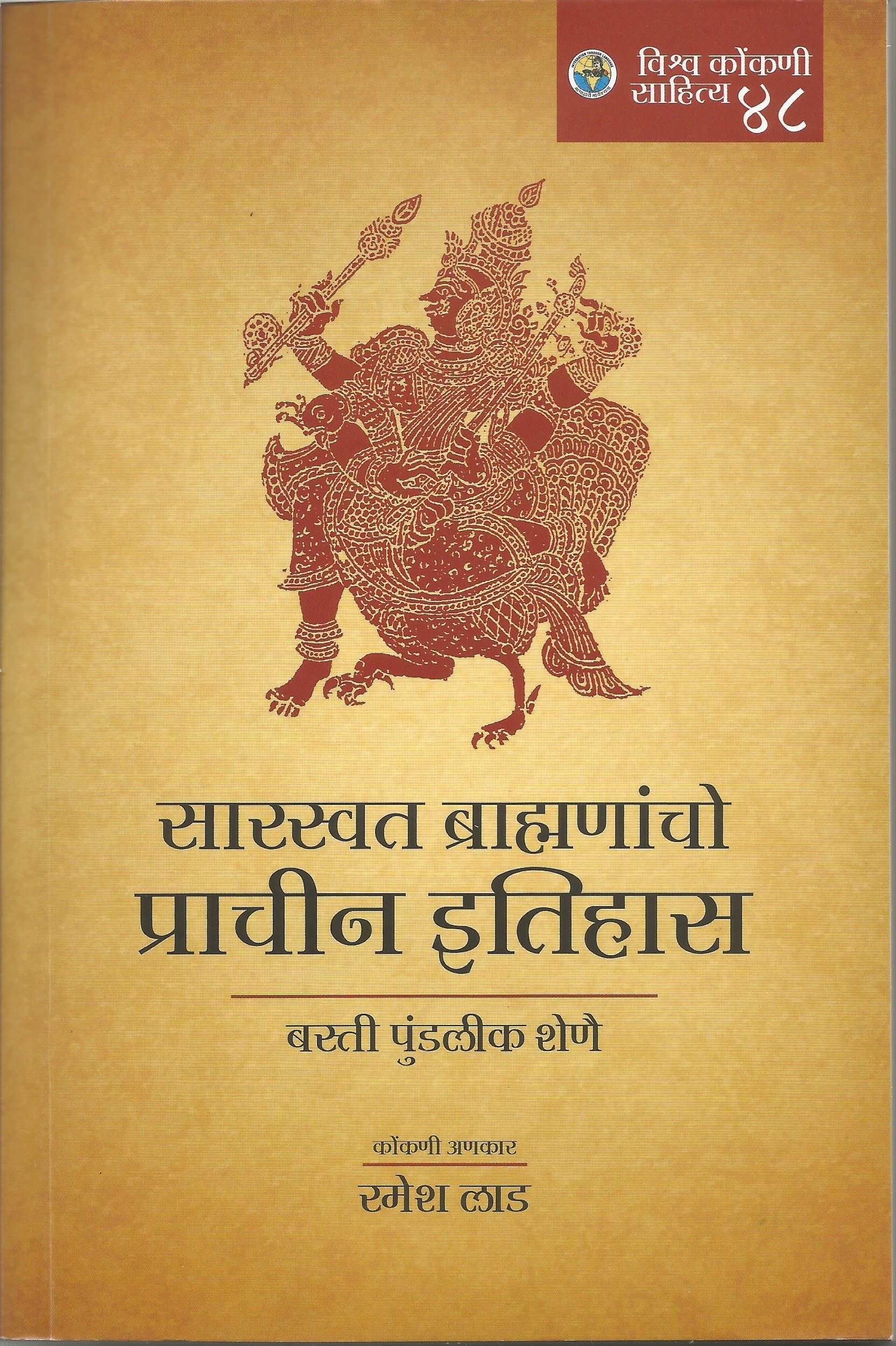 Saraswata Brahmanaancho Praacheena Itihaas