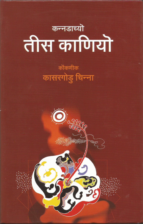 Kannadaachyo Tees Kaniyo