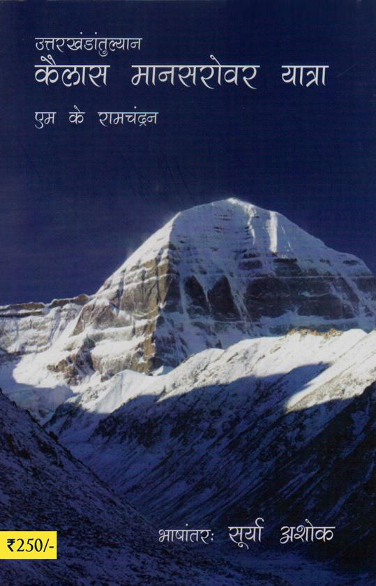 Utharakhandanthulyan Kailas Manasarovar Yatra