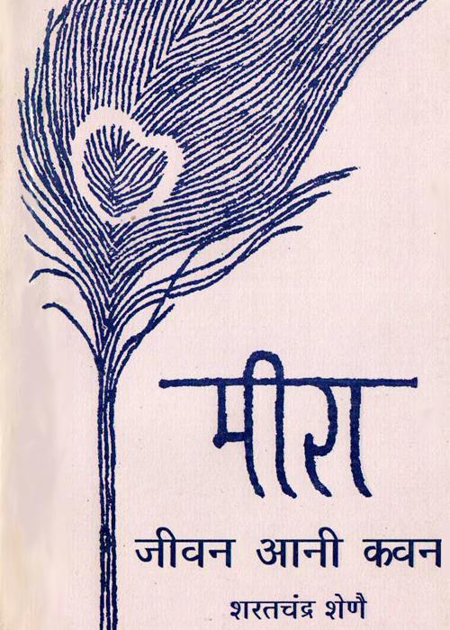 Mira - Jivan Ani Kavan