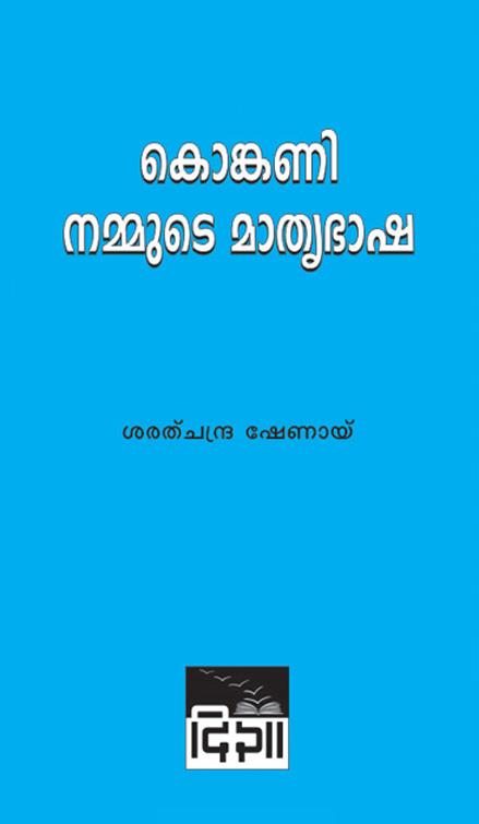 Konkani Nammude Mathrubhasha