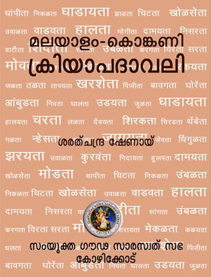 Malayalam-Konkani Kriyapadavali